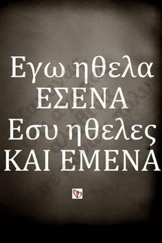 Greek Quotes, Love Words, Calm, Inspirational Quotes, Humor, Funny, Life, Words Of Love, Life Coach Quotes