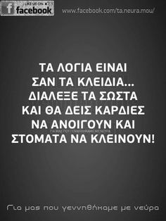 Feeling Loved Quotes, Love Quotes, Inspirational Quotes, Perfect Word, Greek Quotes, Note To Self, Boutiques, Wise Words, Affirmations