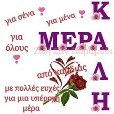 Τελιω Good Night, Good Morning, Mom And Dad, Beautiful Pictures, Mornings, Emoji, Cards, Roses, Nice