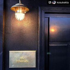 #antryPS からご紹介。真鍮の表札と外灯をお使いいただいています。黒い壁と建具に真鍮の色が映えて素敵です。家の顔になる玄関はこだわりたい所ですね◎ ・ @kosukekta さま、素敵な写真をありがとうございます! ・ 商品の詳細はウェブストアをご覧ください ・ ・ 《 #antryPS でブラスキーホルダー差し上げます 》 ・ \ 参加条件 / 《 #antryPS...