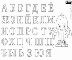 The Russian Alphabet With Pypus Coloring Page