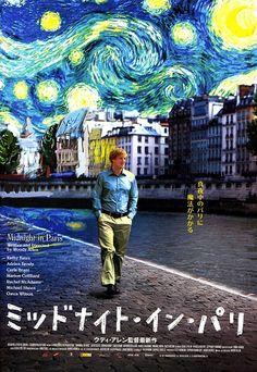 『ミッドナイト・イン・パリ』