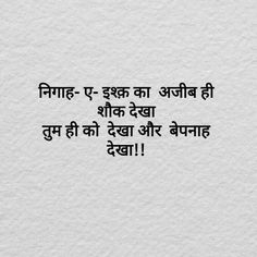 Shyari Quotes, Desi Quotes, Lines Quotes, Words Quotes, Great Love Quotes, Love Husband Quotes, Morning Love Quotes, Hindi Words, Devotional Quotes