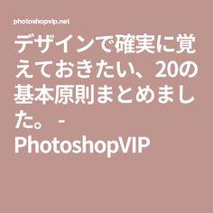 デザインで確実に覚えておきたい、20の基本原則まとめました。 - PhotoshopVIP