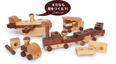 Modular approach wooden blocks made by Nakagawa Takeshi.
