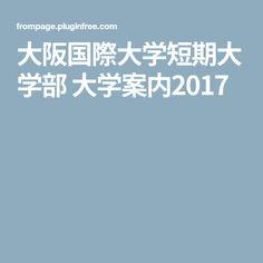大阪国際大学短期大学部 大学案内2017