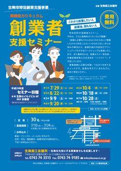 Ui Design, Flyer Design, Graphic Design, Dtp, Japanese Design, Feel Good, Advertising, Layout, Poster