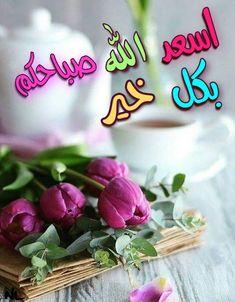 اسعد الله صباحكم بكل خير Good Morning Flowers, Good Morning Photos, Beautiful Morning, Morning Images, Islamic Images, Islamic Messages, Good Morning Arabic, Morning Texts, Islamic Wallpaper