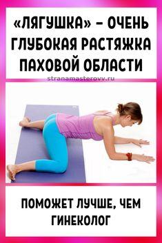Natural Health, Gymnastics, Health Fitness, Train, Yoga, Dance, Workout, Healthy, Sexy
