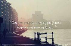 ΑΥΤΕΣ ΟΙ ΜΙΚΡΕΣ ΣΤΙΓΜΕΣ Love Me Quotes, Thessaloniki, Greek Quotes, I Miss You, The Good Place, Movie Posters, Amazing Places, Dreams, Top