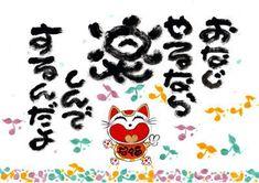 招福猫ギャラリー Self Realization, Famous Quotes, Neko, Affirmations, Meditation, Inspirational Quotes, Messages, Words, Happy