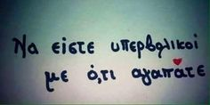 Κόλαση είναι η αιώνια απουσία.  (Βίκτωρ Ουγκώ, 1802-1885, Γάλλος συγγραφέας) Unique Quotes, Mr Wonderful, Greek Quotes, Say Something, Forever Love, Slogan, Falling In Love, Wise Words, Me Quotes