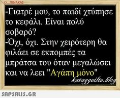 It's Funny, Funny Stuff, Greek Quotes, Minions, Haha, Jokes, Humor, Sayings, Life