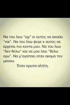 Εναν έρωτα αλήτη Poetry Quotes, Me Quotes, Greek Quotes, Love Words, Texts, Poems, Lyrics, How Are You Feeling