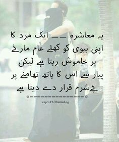 True. ..... Something Something, My Diary, Reality Quotes, Deep Words, People Quotes, Urdu Poetry, Lol, Fun