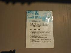 ≪Present Tree in 宮古≫ 被災地視察_20121007 たろう観光ホテルのパンフレットに有った、津波に対する心得です。