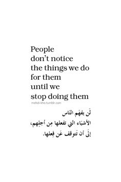 QuotesViral, Number One Source For daily Quotes. Leading Quotes Magazine & Database, Featuring best quotes from around the world. Islamic Inspirational Quotes, Islamic Quotes, Muslim Quotes, Quran Quotes, Religious Quotes, Uplifting Quotes, Arabic English Quotes, Arabic Love Quotes, Beautiful Arabic Words