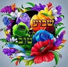 שבוע טוב × Beautiful Gif, Beautiful Flowers, 4th Commandment, Shabbat Shalom Images, Good Shabbos, Shavua Tov, Menorah, Sabbath, Holiday