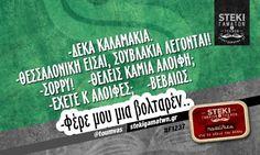 -Δέκα καλαμάκια @toumvas Funny Greek, Greek Quotes, Funny Quotes, Wisdom, Words, Day, Funny Shit, Funny Stuff, Smile