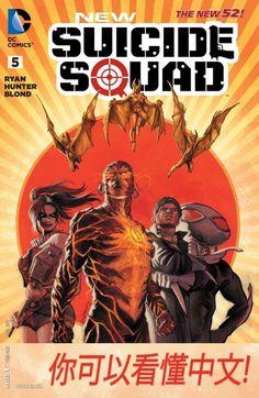 New Suicide Squad (2014) #5 #DC #NewSuicideSquad (Cover Artist: Juan E. Ferreyra) Release Date: 12/10/2014