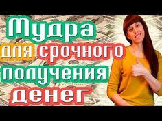 МАНИРУБ - деньги и удача в делах. - Мудры для денег.