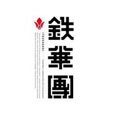 sakuji-a-day 046 - ksk147