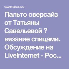 Пальто оверсайз от Татьяны Савельевой ✿ вязание спицами. Обсуждение на LiveInternet - Российский Сервис Онлайн-Дневников