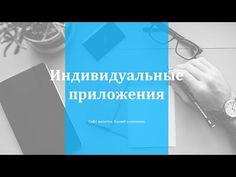Индивидуальные приложения для Вашего бизнеса - Вебфриланс