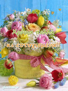 Κάρτες Με Ευχές Για Γιορτές Και Γενέθλια - Giortazo.gr Floral Wreath, Happy Birthday, Wreaths, Table Decorations, Home Decor, Happy Brithday, Floral Crown, Decoration Home, Door Wreaths