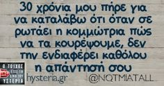 xx Funny Greek Quotes, Sarcastic Quotes, Funny Statuses, Have A Laugh, Cheer Up, Just Kidding, True Words, Just For Laughs, Funny Moments