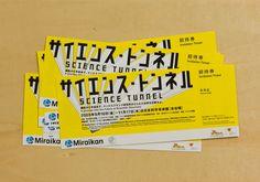 氏デザイン Invitation Ticket, Ticket Card, Invitations, Japanese Graphic Design, Japanese Prints, Collections, Ticket Design, Text Layout, Japanese Typography