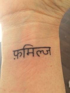 Family tattoo Sanskrit