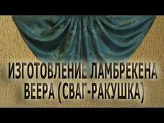 ✄✄ ЛАМБРЕКЕН ВЕЕР (СВАГ РАКУШКА) СВОИМИ РУКАМИ ✄✄ - YouTube