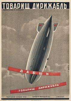 Comrade Airship (credits unknown). Poster by the Stenberg brothers.