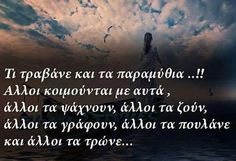 Life Code, Greek Quotes, Cute Quotes, Wisdom Quotes, Poems, Coding, Facts, Mood, Thoughts