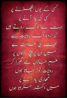 Rona ek alamat hai __  A.H