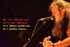 Greek Quotes, Pictogram, Song Lyrics, Poems, Music, Music Lyrics, Musik, Musique, Music Activities