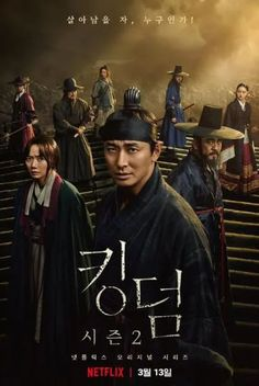Korean drama Kingdom season 2 will be out next month on March. Check out for more infortmation about the Korean Historical Zombie drama now. All Korean Drama, Korean Drama Movies, Korean Dramas, Korean Actors, Kim Sung Kyu, Kim Sang, Kdrama, Drama Korea, Live Action