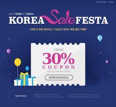 2016.09.29(목) ~ 10.09(일) with 1300K X 1200m KOREA SALE FESTA 1년에 단 한번 찾아오는 11일간의 대규모 특별할인 기간을 맞아 준비한 쇼핑이벤트