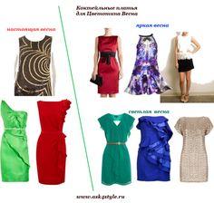 коктейльные платья для цветотипа весна