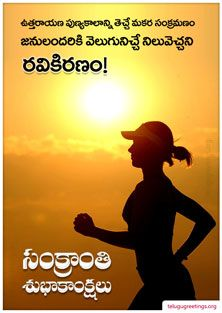 Sankranti Greeting 13 Telugu Greeting Cards Telugu Wishes Messages Happy Sankranti, Beach Heart, Wedding Greetings, Wishes Messages, Telugu, First Love, Greeting Cards, Festivals, Movie Posters