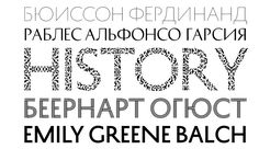 History, designed by Peter Biľak and Ilya Ruderman (Cyrillic) Foundry: Typotheque, The Netherlands