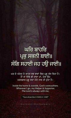 Sikh Quotes, Gurbani Quotes, Qoutes, Enlightenment Quotes, Shri Guru Granth Sahib, Let God, Heartfelt Quotes, Meaningful Quotes, Pray