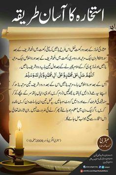 Duaa Islam, Islam Hadith, Allah Islam, Islam Quran, Quran Surah, Alhamdulillah, Hadith Quotes, Ali Quotes, Quran Quotes