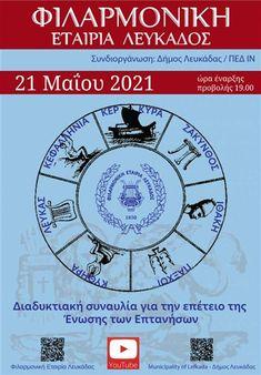 Διαδικτυακή Συναυλία της Φιλαρμονικής Εταιρίας Λευκάδος για την Ένωση των Επτανήσων Matou, 21st, Youtube, Youtubers, Youtube Movies