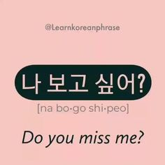 Korean Words Learning, Korean Language Learning, Korean Girls Names, Learn To Speak Korean, Korea Quotes, Learn Korean Alphabet, Learning Languages Tips, Korean Writing, Korean Phrases