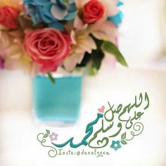 Islamic Images, Islamic Quotes, Peace Be Upon Him, Holy Quran, Napkins, Crown, Tableware, Jewelry, Fashion
