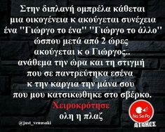 Funny Picture Quotes, Funny Quotes, Greek Quotes, Funny Images, Kai, Jokes, Humor, Funny Phrases, Humour