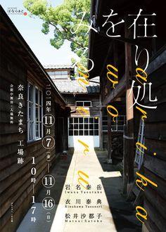 Japanese typographic poster design
