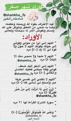 Duaa Islam, Islam Hadith, Islam Quran, Islamic Phrases, Islamic Messages, Beautiful Arabic Words, Islam Facts, School Decorations, Muslim Quotes
